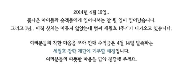 세월호 추모기념 물품 팔아 10배 폭리?…유가족 상처 '상품화' 논란