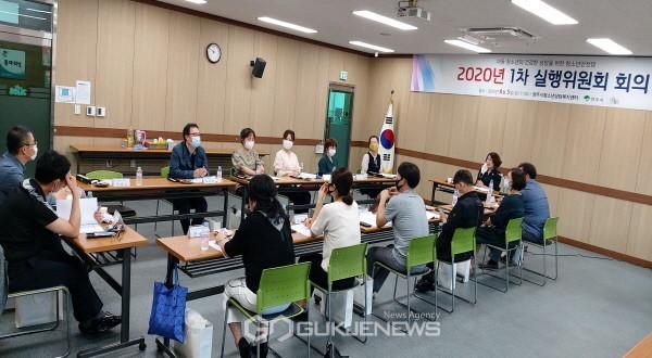 영주시청소년상담복지센터, '2020년 1차 실행위원회'  개최 모습