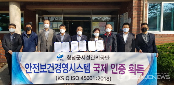 (사진제공=창녕군시설관리공단)  12일 ISO 45001 국제표준 인증서 취득 기념촬영을 본관에서 직원들과 하고 있다.
