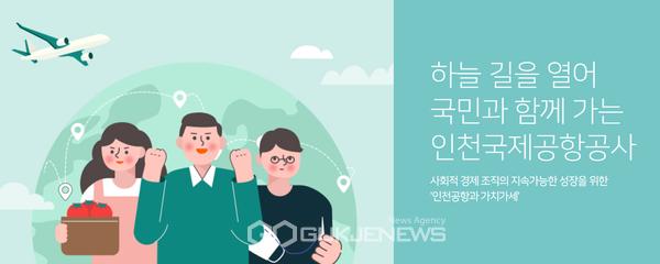 인천공항과 가치가세 해피빈 굿액션