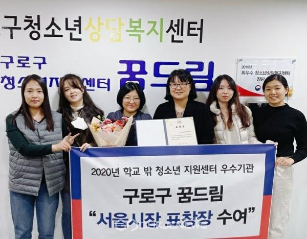 구로구청소년지원센터 꿈드림 서울특별시장상 수상