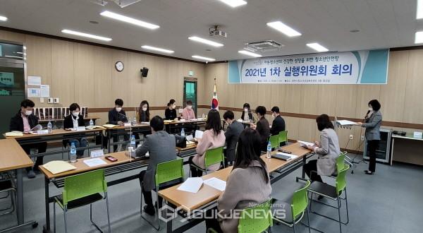 영주청소년상담복지센터, '2021년 1차 실행위원회' 회의 개최