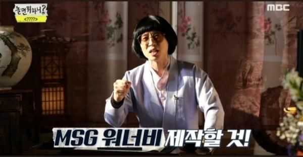 '놀면뭐하니' 송중기 정체 누구? 박해일·조니뎁·하정우 추측 공개