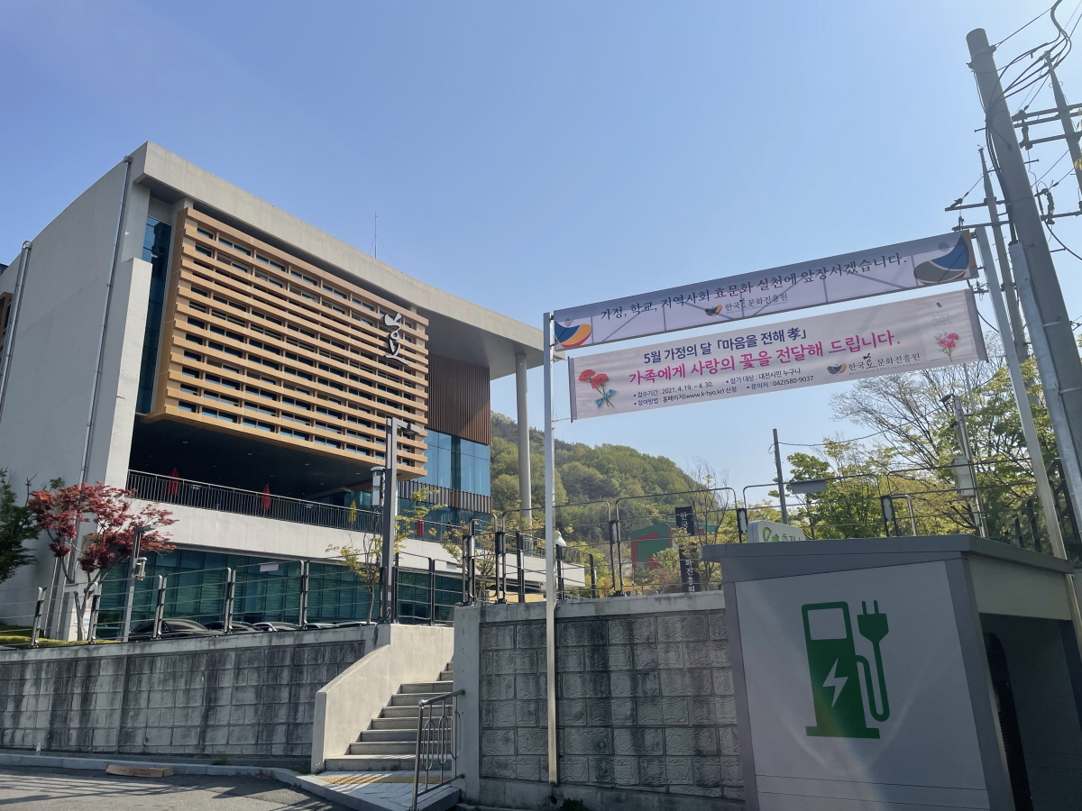 한국효문화진흥원(원장 문용훈)은 「5월 가정의 달」을 맞이해'마음을 전해 孝'특별 이벤트를 진행한다고 20일 밝혔다.