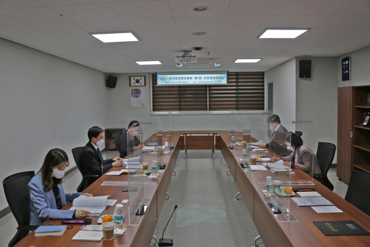 한국효문화진흥원은 28일진흥원 본관 2층 회의실에서 '2021년 제1회 인권경영위원회'를 개최했다.