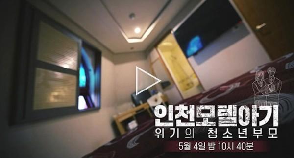 '인천 모텔 아기 – 위기의 청소년부모편 (사진-PD수첩' 캡쳐)