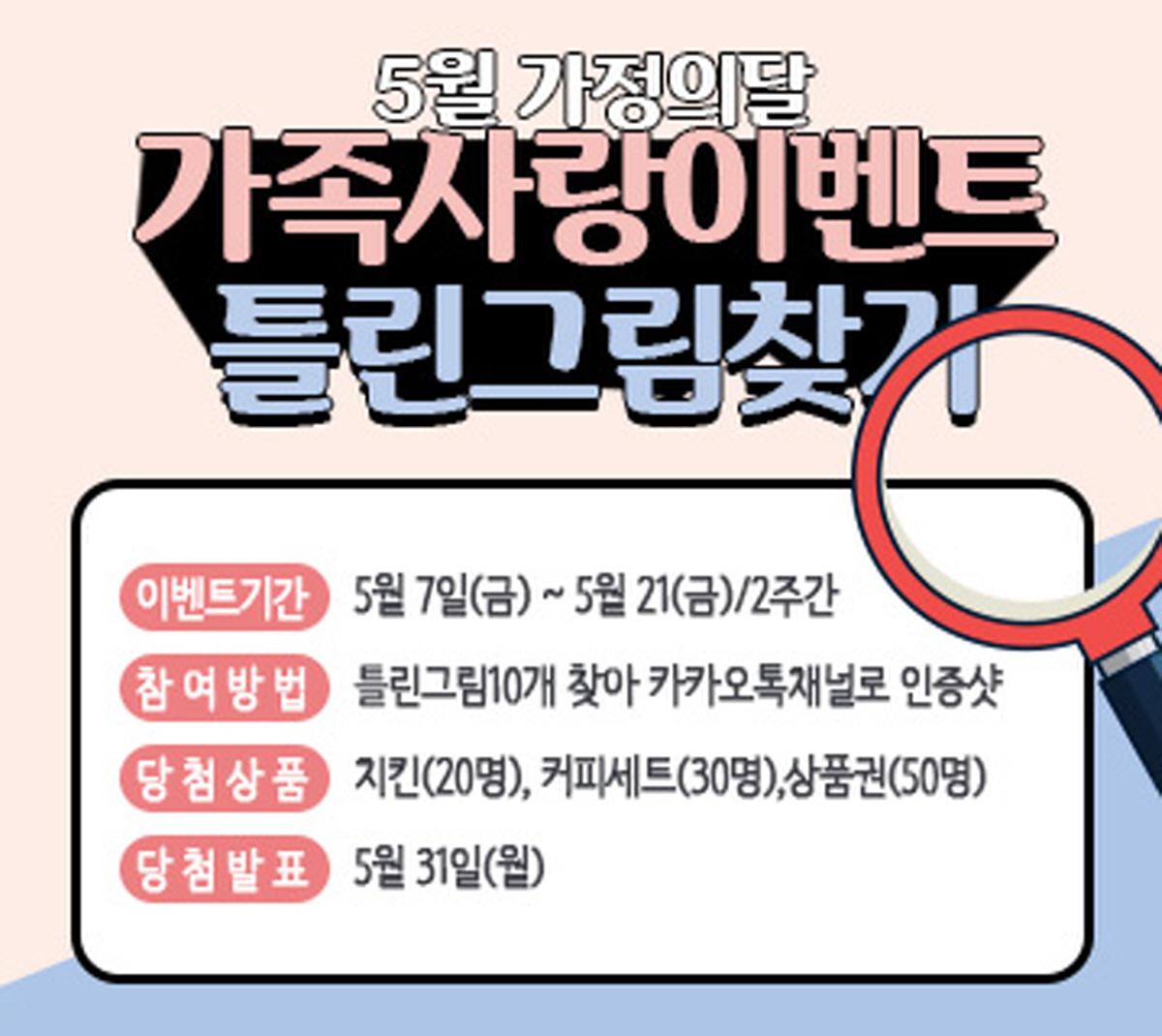 한국효문화진흥원은 '5월 가정의 달'을 맞아전국민을 대상으로 5월 21일까지 '틀린그림 찾기'이벤트를 운영한다고 11일 밝혔다.
