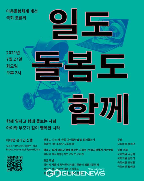 """아동돌봄체계 개선 국회 토론회 """"일도 돌봄도 함께"""" 포스터"""